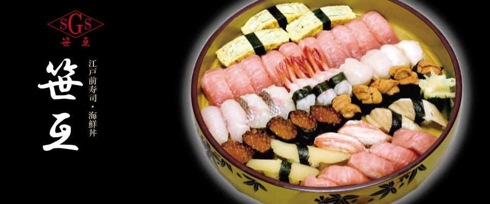 笹互は寿司・海鮮丼専門店です。フランチャイズオーナー(FCオーナー)募集中です。